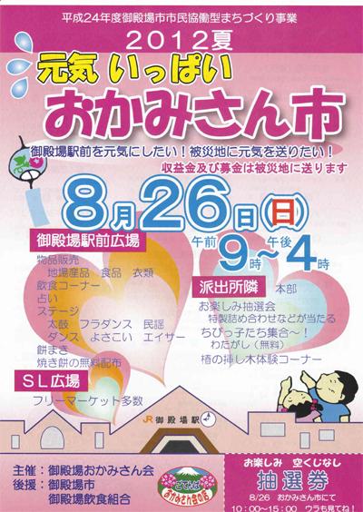 8/26 元気いっぱい おかみさん市 に出店します!