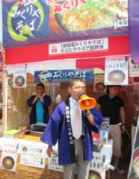 「2013 富士の麓大博覧会」で振る舞ってきました!