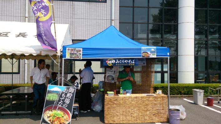 駿東テクノ祭り