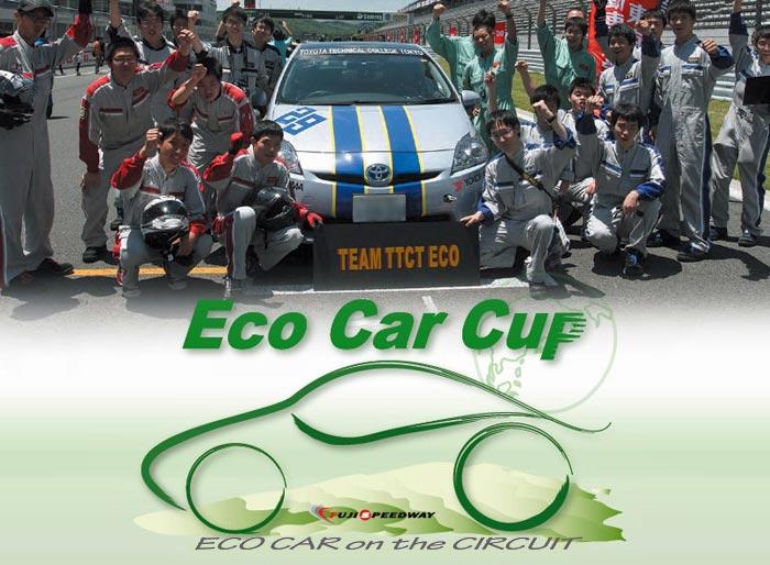エコカーカップ